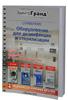Справочник «Оборудование для дезинфекции  и стерилизации - 2008»